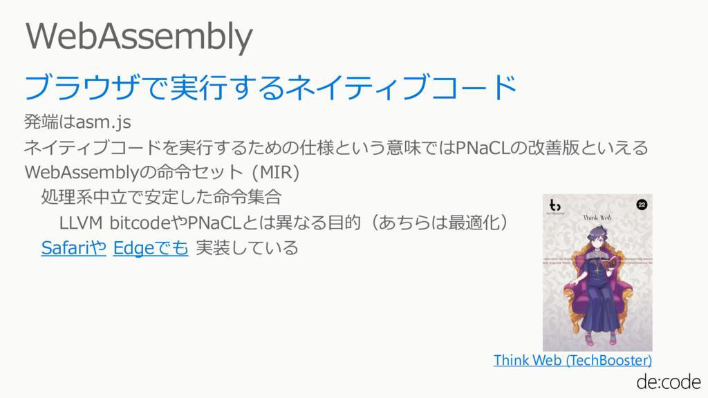 WebAssembly ブラウザで実行するネイティブコード 発端はasm.js ネイティブコー...