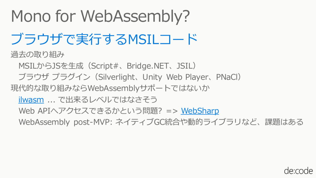 Mono for WebAssembly? ブラウザで実行するMSILコード 過去の取り組み ...