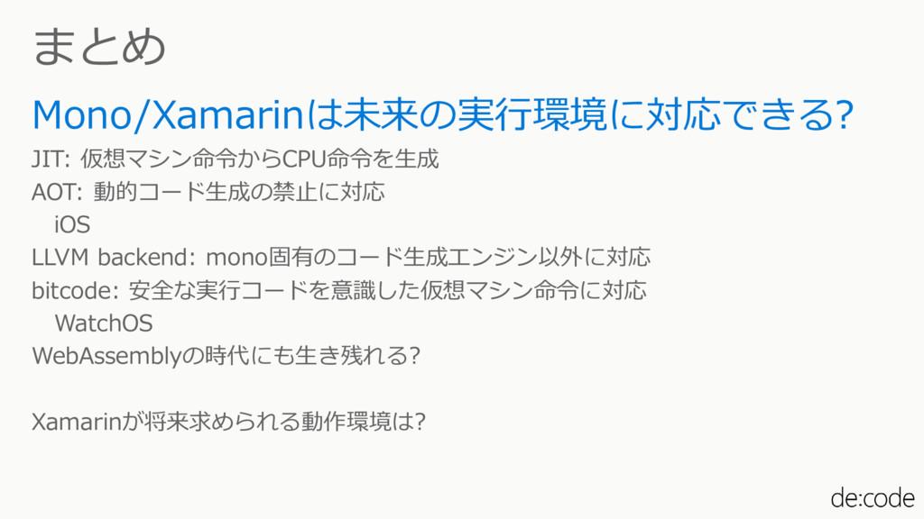 まとめ Mono/Xamarinは未来の実行環境に対応できる? JIT: 仮想マシン命令からC...
