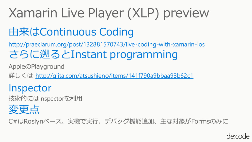 Xamarin Live Player (XLP) preview 由来はContinuous...