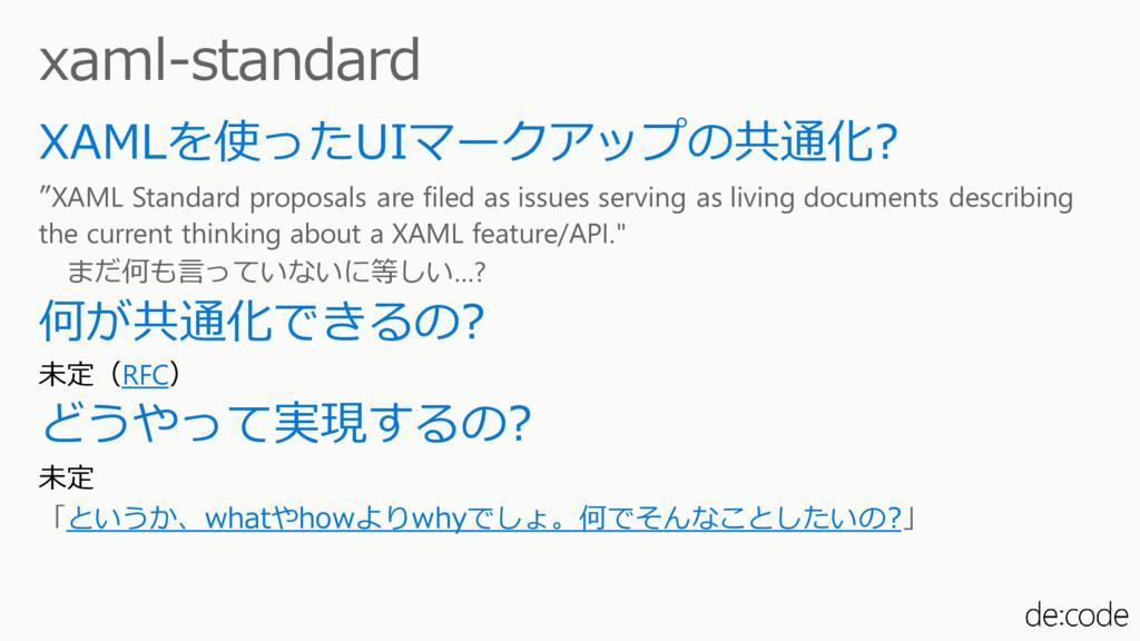 "xaml-standard XAMLを使ったUIマークアップの共通化? ""XAML Stand..."