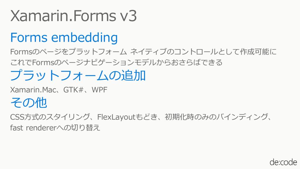 Xamarin.Forms v3 Forms embedding Formsのページをプラット...