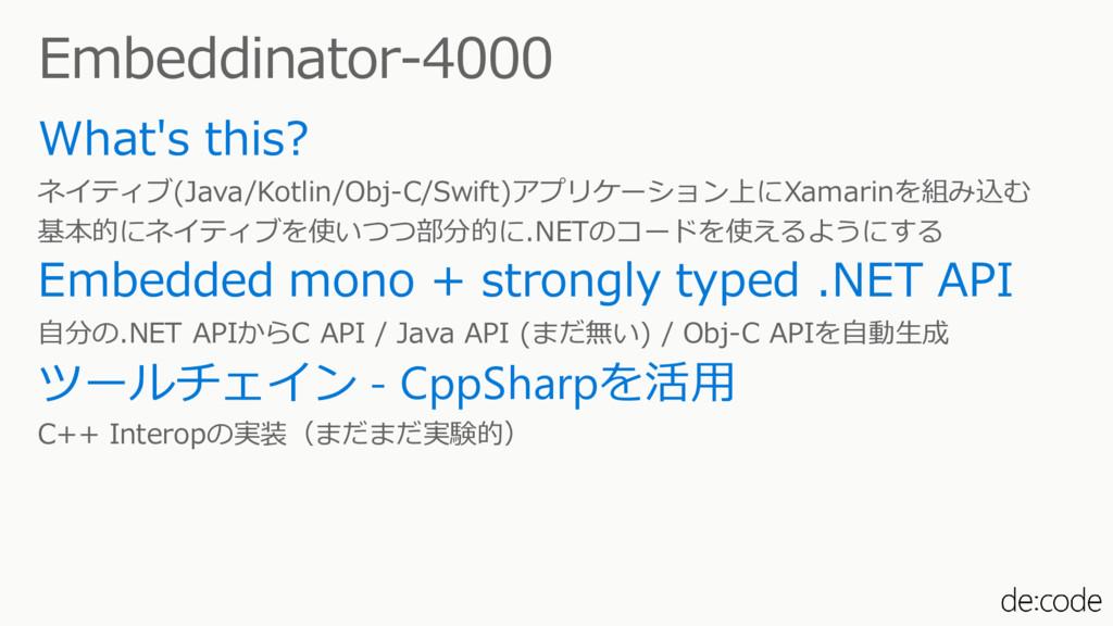 Embeddinator-4000 What's this? ネイティブ(Java/Kotli...