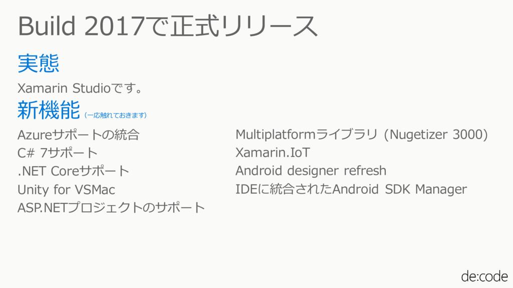 Build 2017で正式リリース 実態 Xamarin Studioです。 新機能 (一応触...