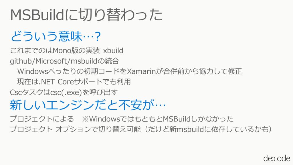 MSBuildに切り替わった どういう意味…? これまでのはMono版の実装 xbuild g...