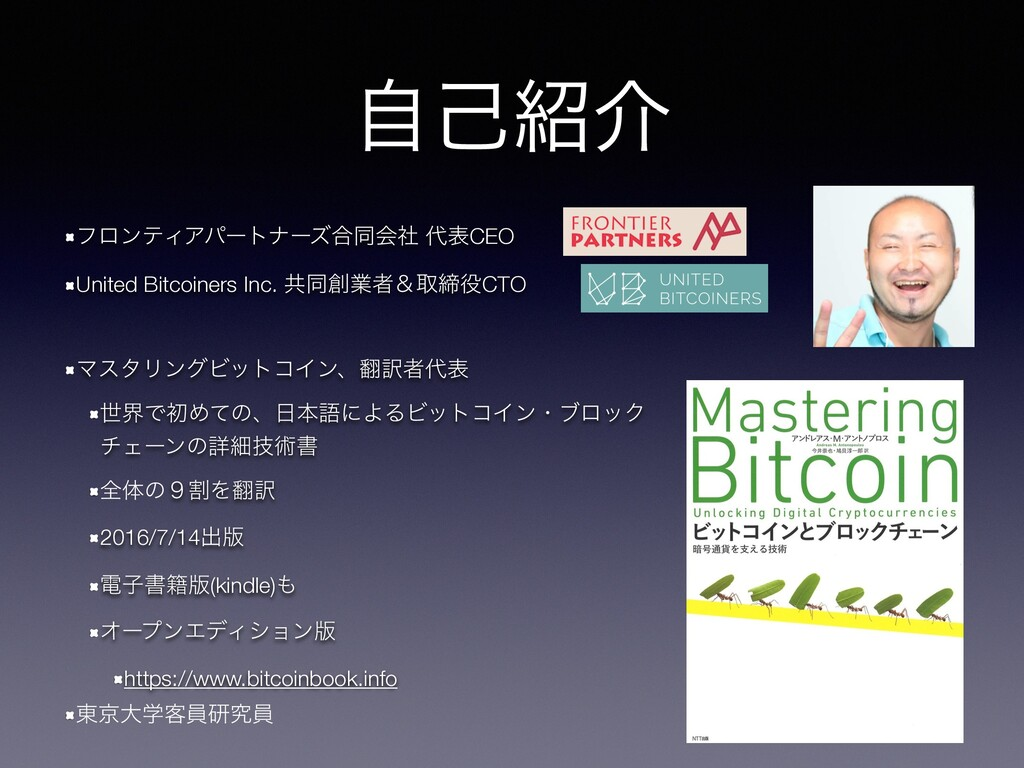 ࣗݾհ ϑϩϯςΟΞύʔτφʔζ߹ಉձࣾ දCEO United Bitcoiners I...