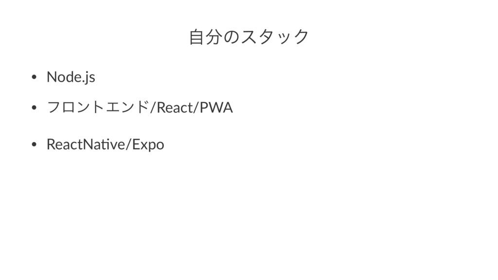 ࣗͷελοΫ • Node.js • ϑϩϯτΤϯυ/React/PWA • ReactNa...