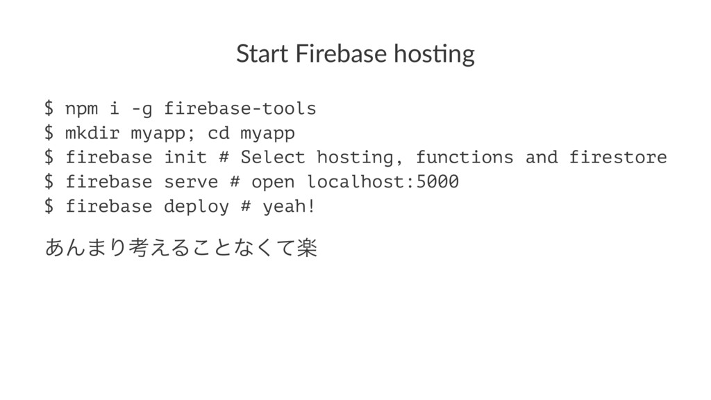 Start Firebase hos-ng $ npm i -g firebase-tools...