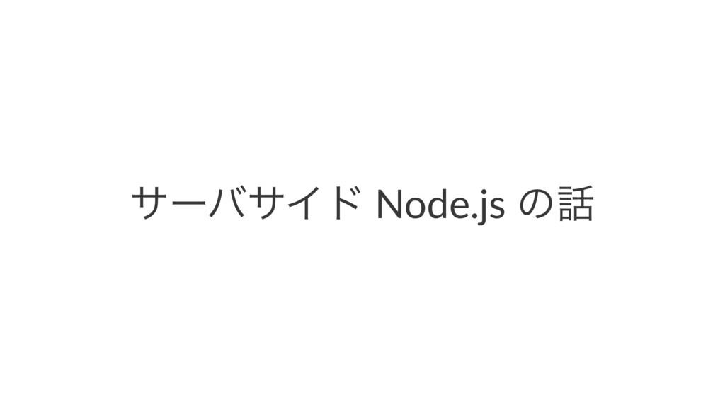 αʔόαΠυ Node.js ͷ