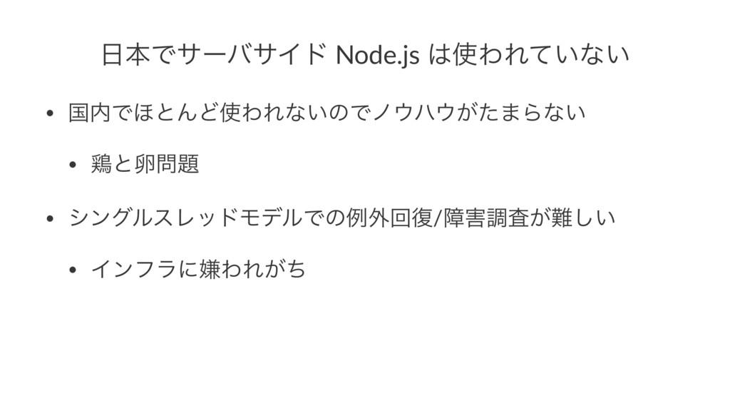 ຊͰαʔόαΠυ Node.js ΘΕ͍ͯͳ͍ • ࠃͰ΄ͱΜͲΘΕͳ͍ͷͰϊϋ...