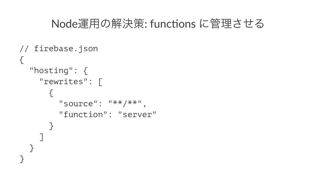Nodeӡ༻ͷղܾࡦ: func+ons ʹཧͤ͞Δ // firebase.json { ...