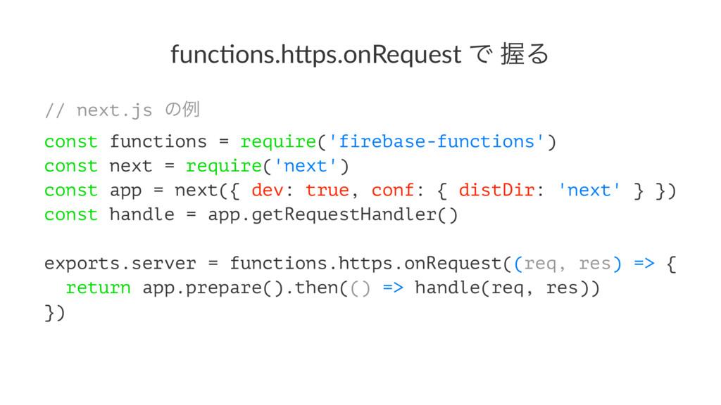 func%ons.h*ps.onRequest Ͱ ѲΔ // next.js ͷྫ cons...
