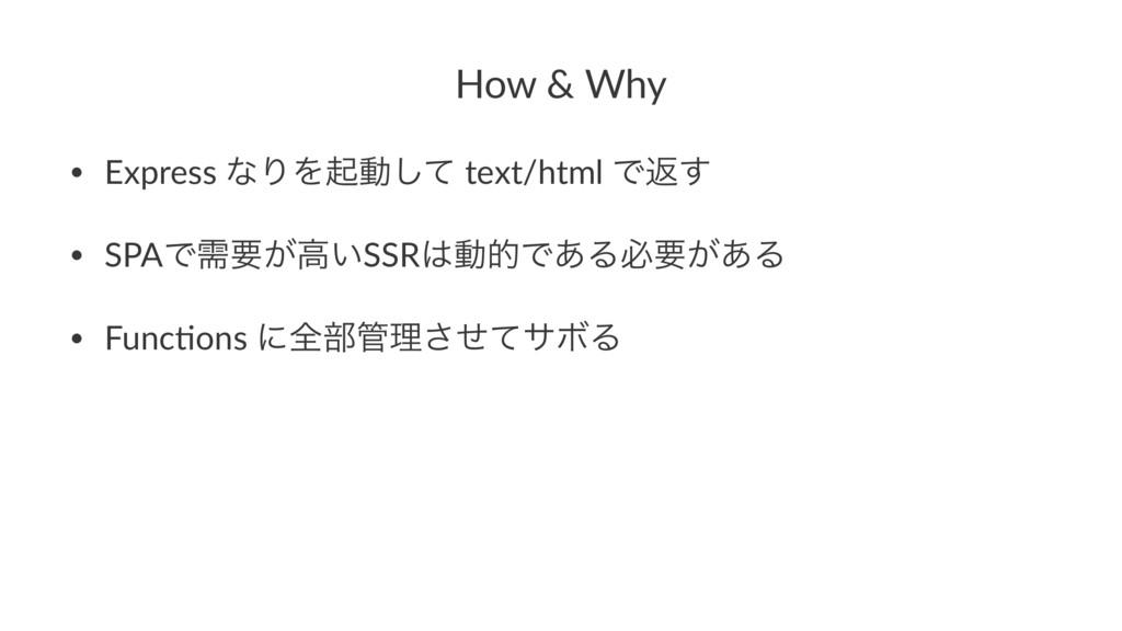 How & Why • Express ͳΓΛىಈͯ͠ text/html Ͱฦ͢ • SPA...