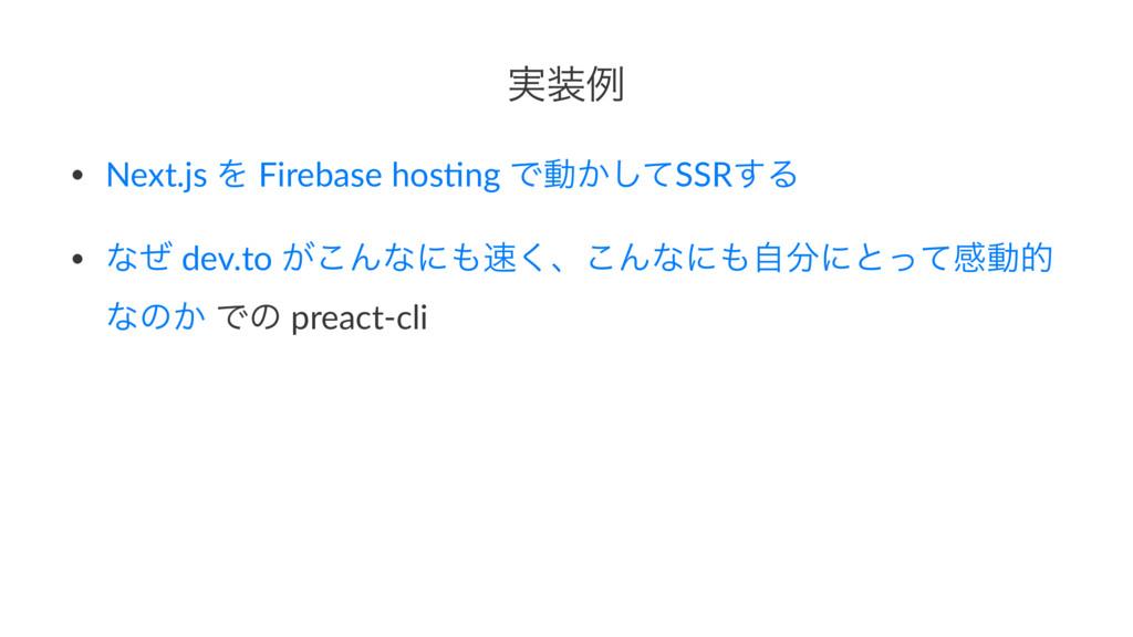 ࣮ྫ • Next.js Λ Firebase hos1ng Ͱಈ͔ͯ͠SSR͢Δ • ͳͥ...
