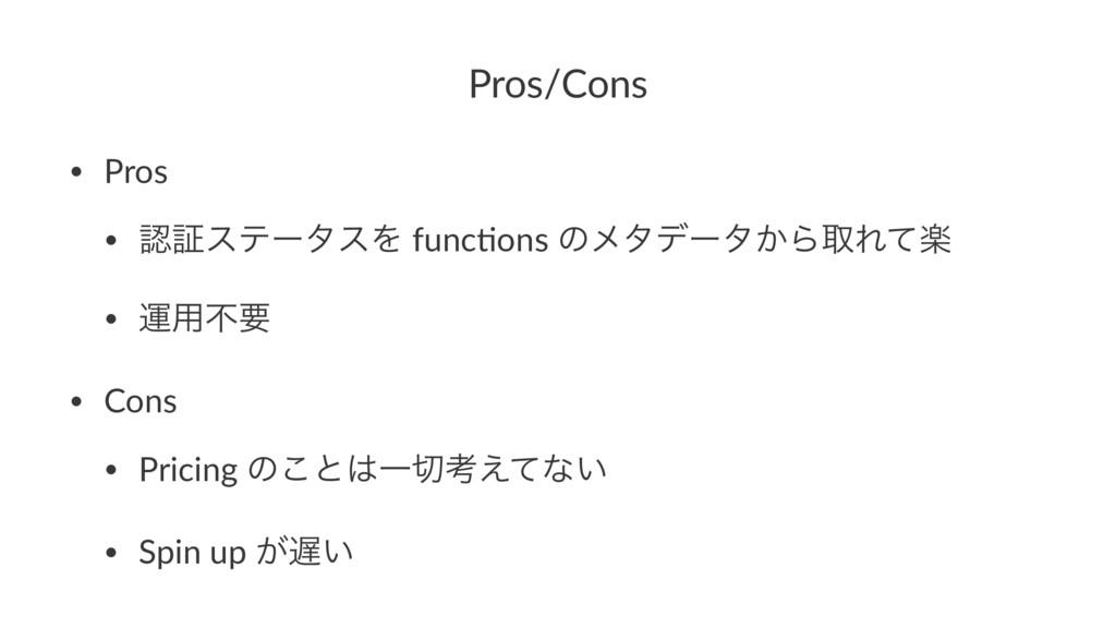 Pros/Cons • Pros • ূεςʔλεΛ func+ons ͷϝλσʔλ͔ΒऔΕ...