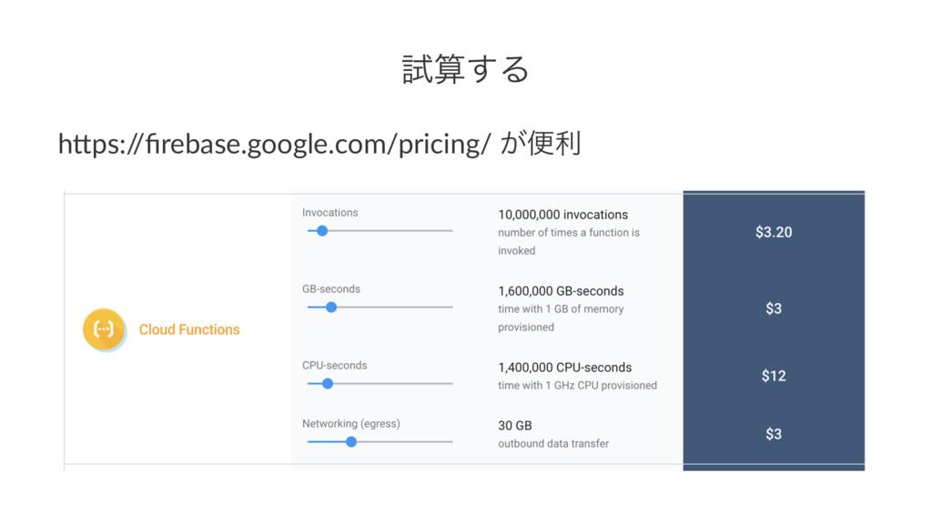 "ࢼ͢Δ h""ps:/ /firebase.google.com/pricing/ ͕ศར"