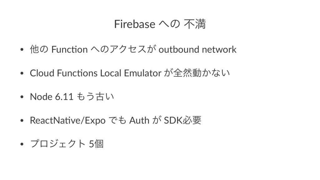 Firebase ͷ ෆຬ • ଞͷ Func'on ͷΞΫηε͕ outbound ne...
