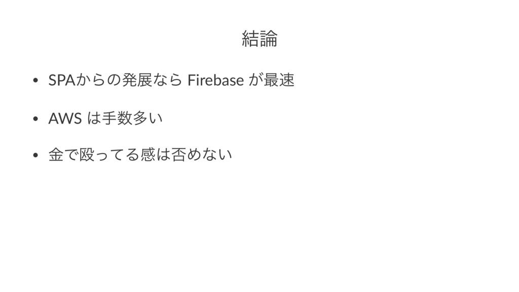 ݁ • SPA͔ΒͷൃలͳΒ Firebase ͕࠷ • AWS खଟ͍ • ۚͰԥͬ...