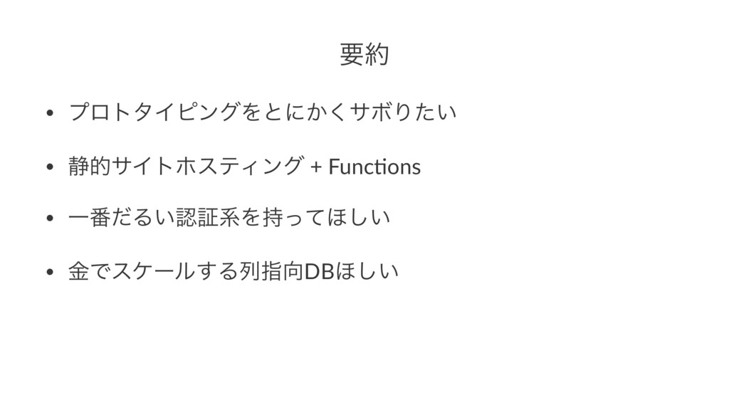 ཁ • ϓϩτλΠϐϯάΛͱʹ͔͘αϘΓ͍ͨ • ੩తαΠτϗεςΟϯά + Func(on...