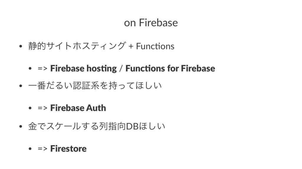 on Firebase • ੩తαΠτϗεςΟϯά + Func(ons • => Fireb...