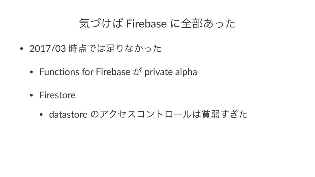 ؾ͚ͮ Firebase ʹશ෦͋ͬͨ • 2017/03 ͰΓͳ͔ͬͨ • Fun...