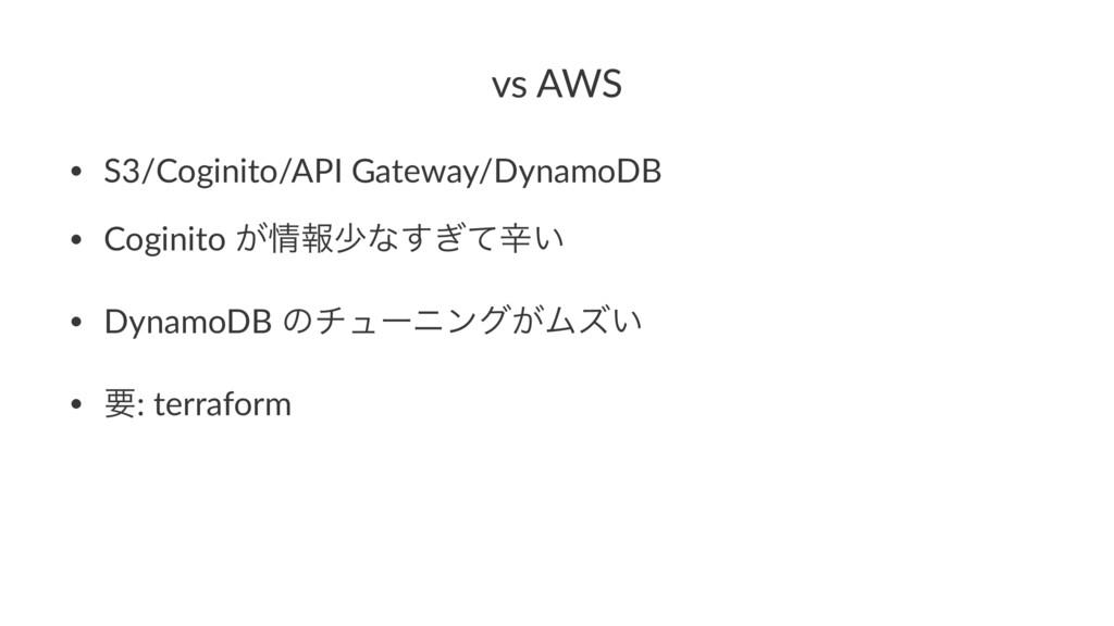 vs AWS • S3/Coginito/API Gateway/DynamoDB • Cog...