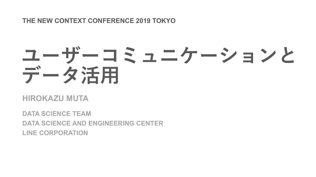 HIROKAZU MUTA DATA SCIENCE TEAM DATA SCIENCE AN...