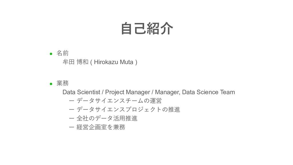 l 名前 牟⽥ 博和 ( Hirokazu Muta ) l 業務 Data Scientis...