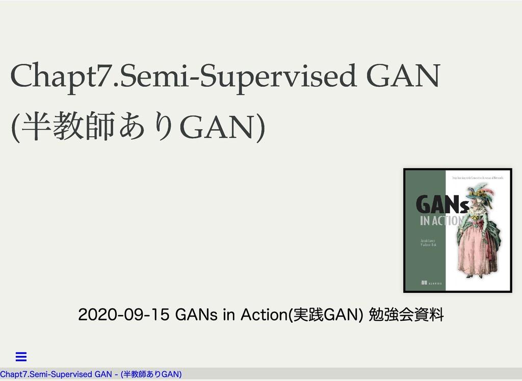Chapt7.Semi-Supervised GAN Chapt7.Semi-Supervis...