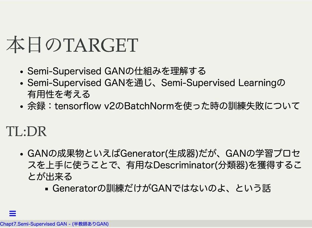 本⽇のTARGET 本⽇のTARGET Semi-Supervised GANの仕組みを理解す...