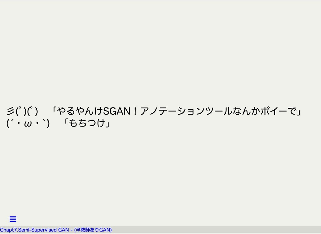 ⼺(゚)(゚)「やるやんけSGAN!アノテーションツールなんかポイーで」 (´・ω・`)「...