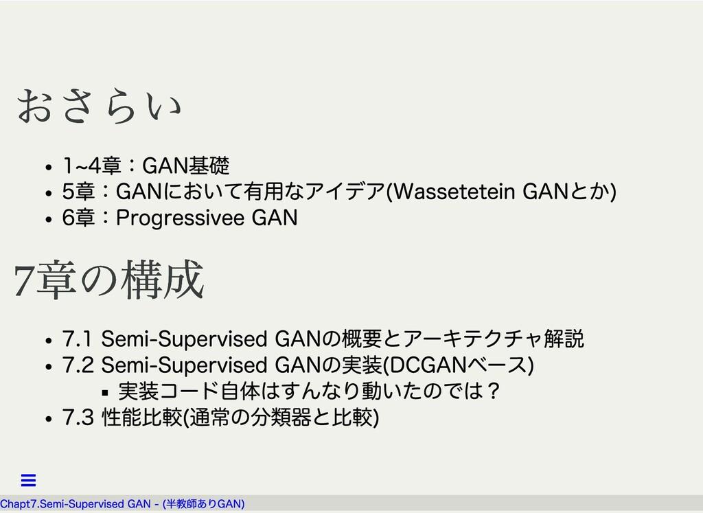 おさらい おさらい 1~4章:GAN基礎 5章:GANにおいて有⽤なアイデア(Wassetet...