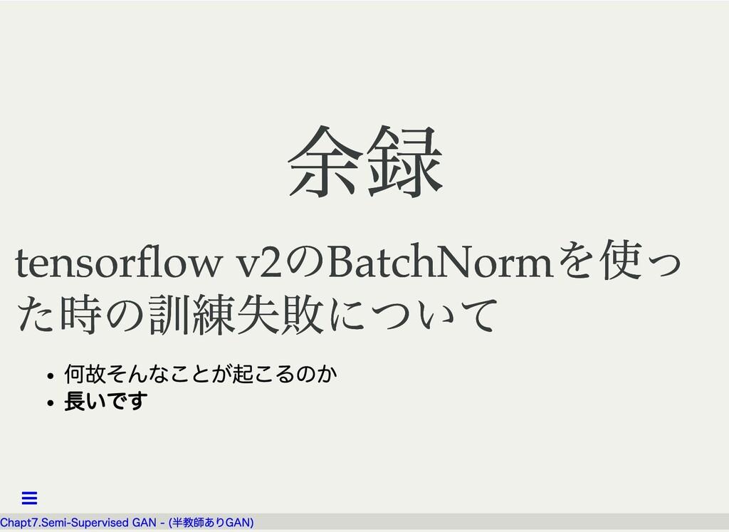 余録 余録 tensorflow v2 のBatchNorm を使っ tensorflow v2 ...
