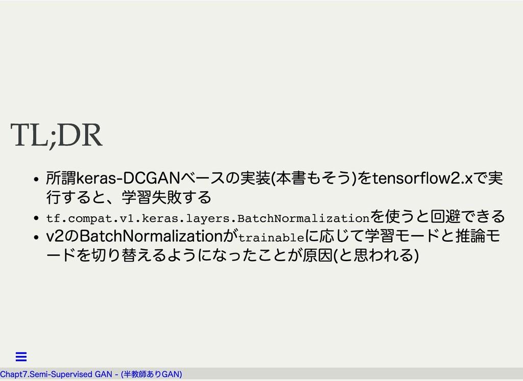 TL;DR TL;DR 所謂keras-DCGANベースの実装(本書もそう)をtensorflo...