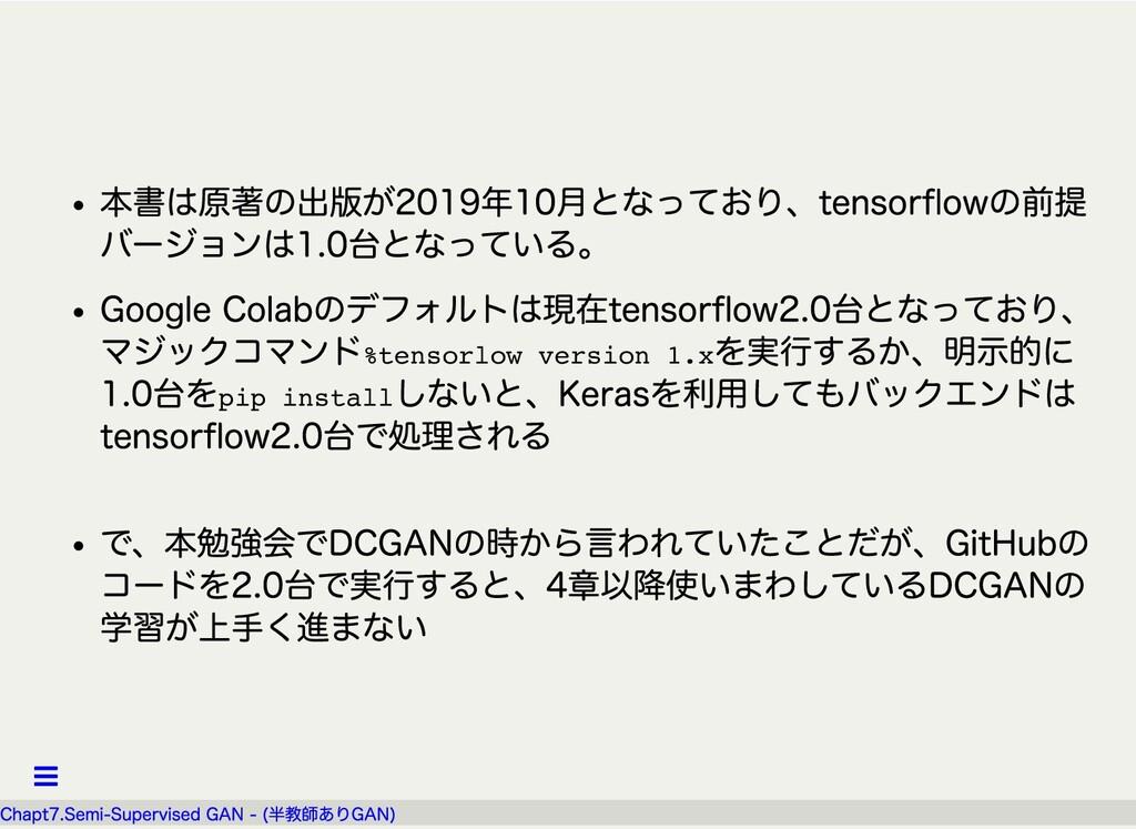本書は原著の出版が2019年10⽉となっており、tensorflowの前提 バージョンは1.0台...