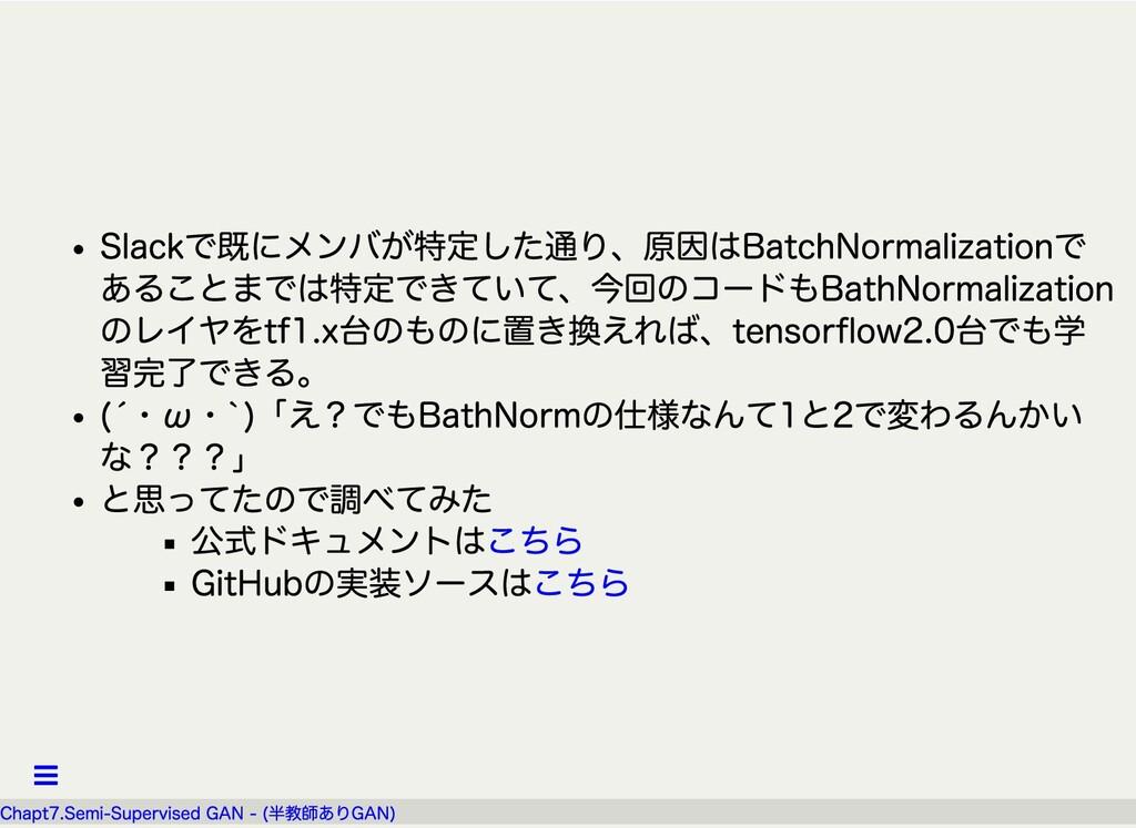 Slackで既にメンバが特定した通り、原因はBatchNormalizationで あることま...