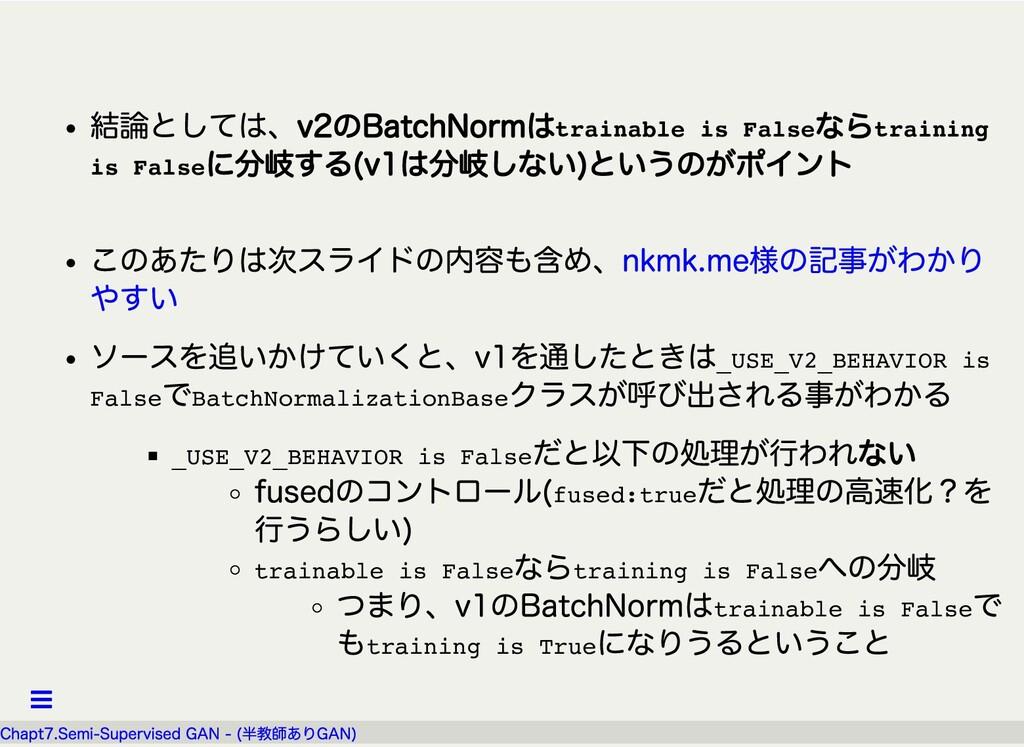 結論としては、v2のBatchNormは trainable is False なら trai...