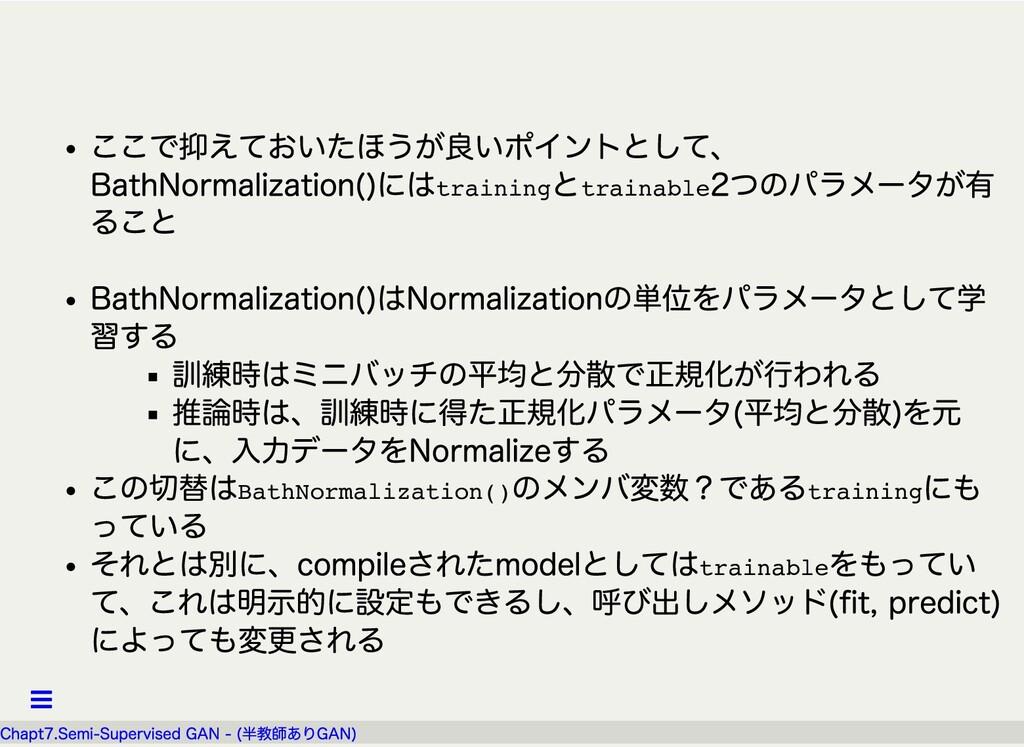 ここで抑えておいたほうが良いポイントとして、 BathNormalization()には tr...