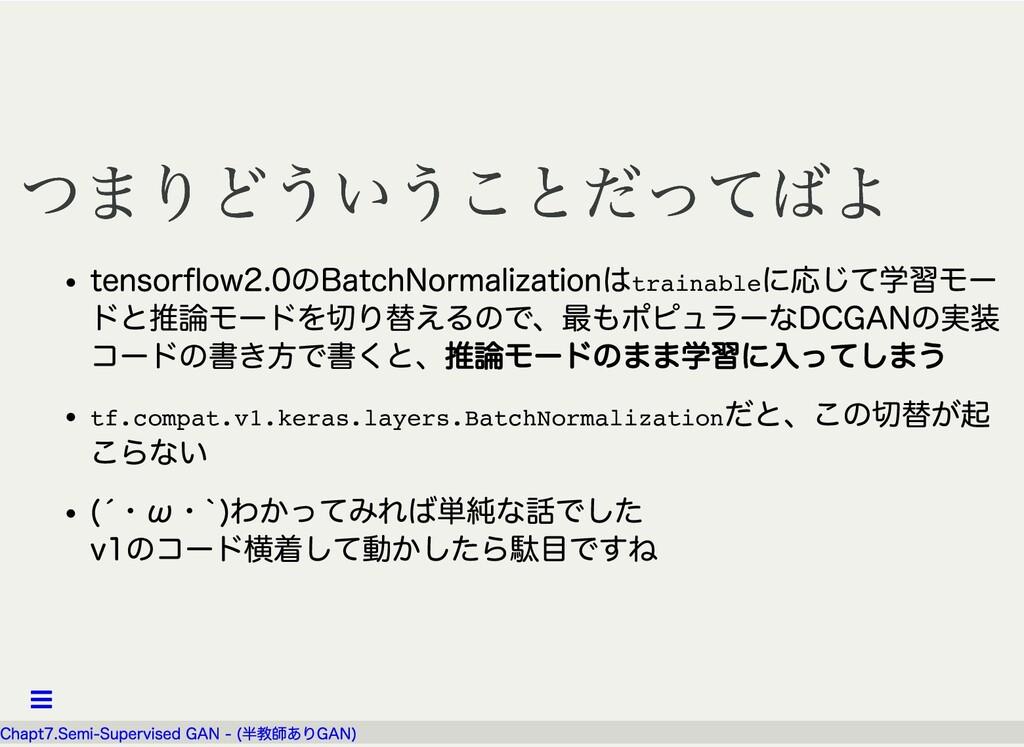 つまりどういうことだってばよ つまりどういうことだってばよ tensorflow2.0のBatc...