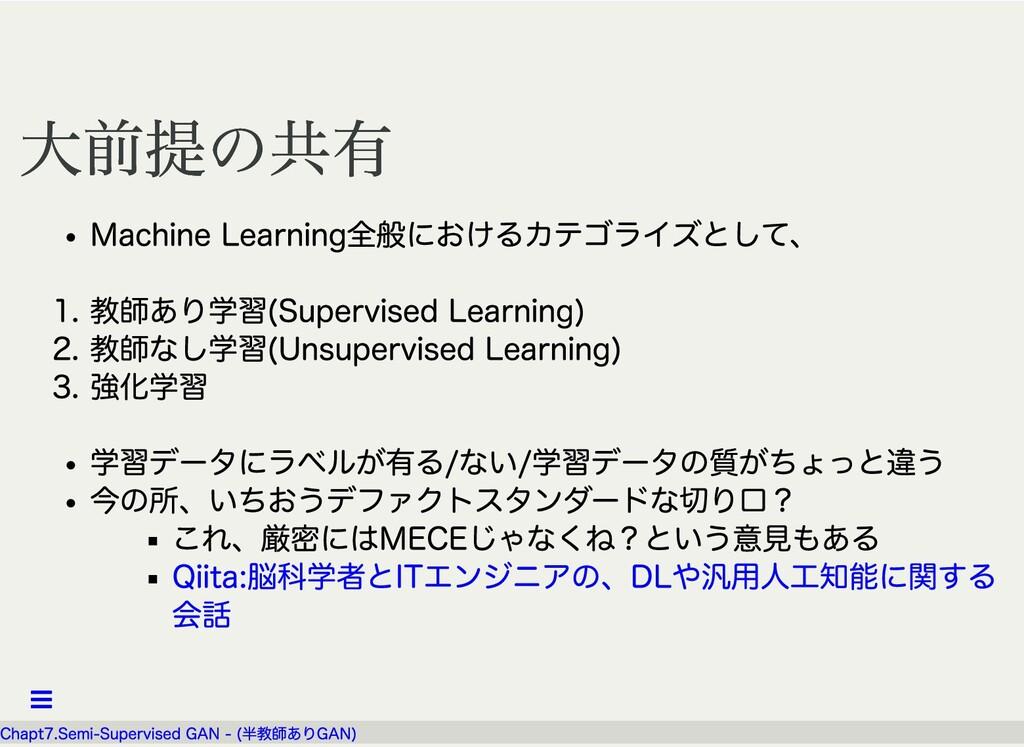 ⼤前提の共有 ⼤前提の共有 Machine Learning全般におけるカテゴライズとして、 ...