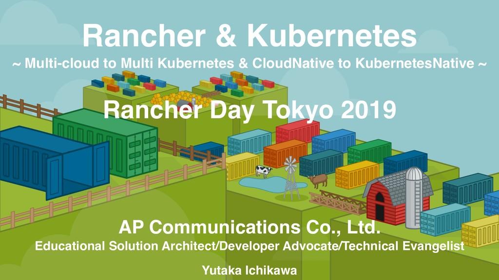 Rancher & Kubernetes ~ Multi-cloud to Multi Kub...