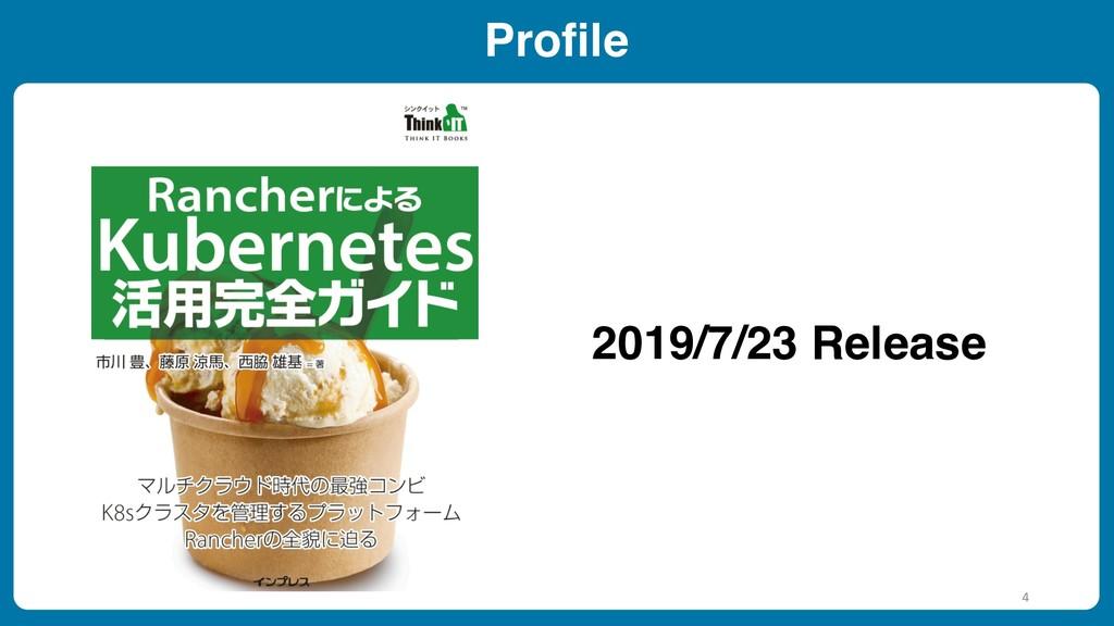 Profile 2019/7/23 Release 4