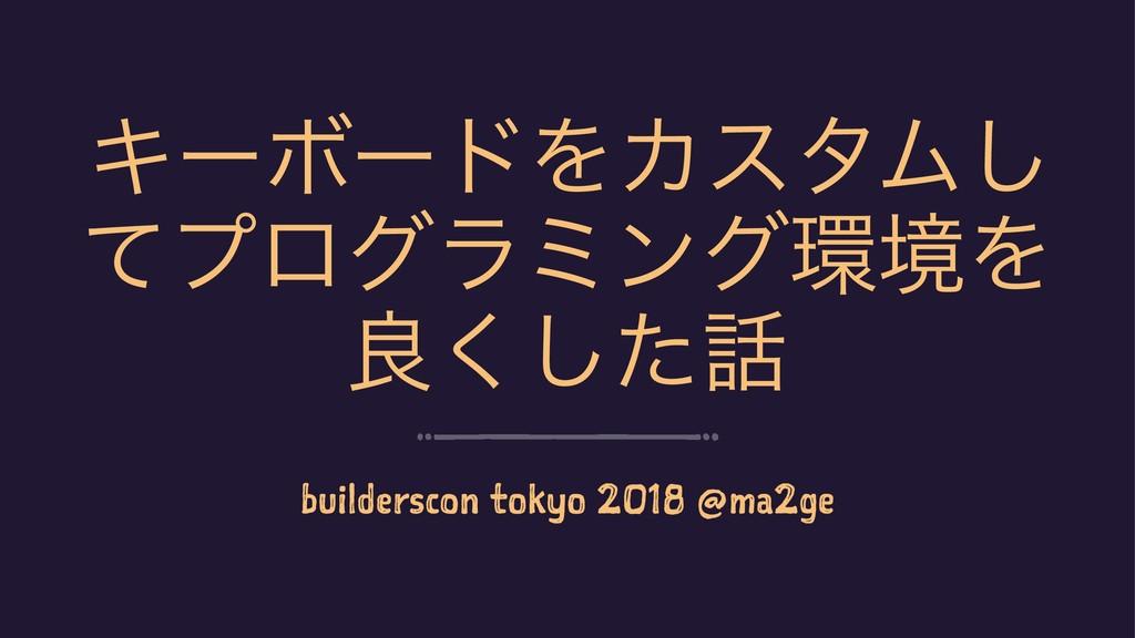 ΩʔϘʔυΛΧελϜ͠ ͯϓϩάϥϛϯάڥΛ ྑͨ͘͠ builderscon tokyo...