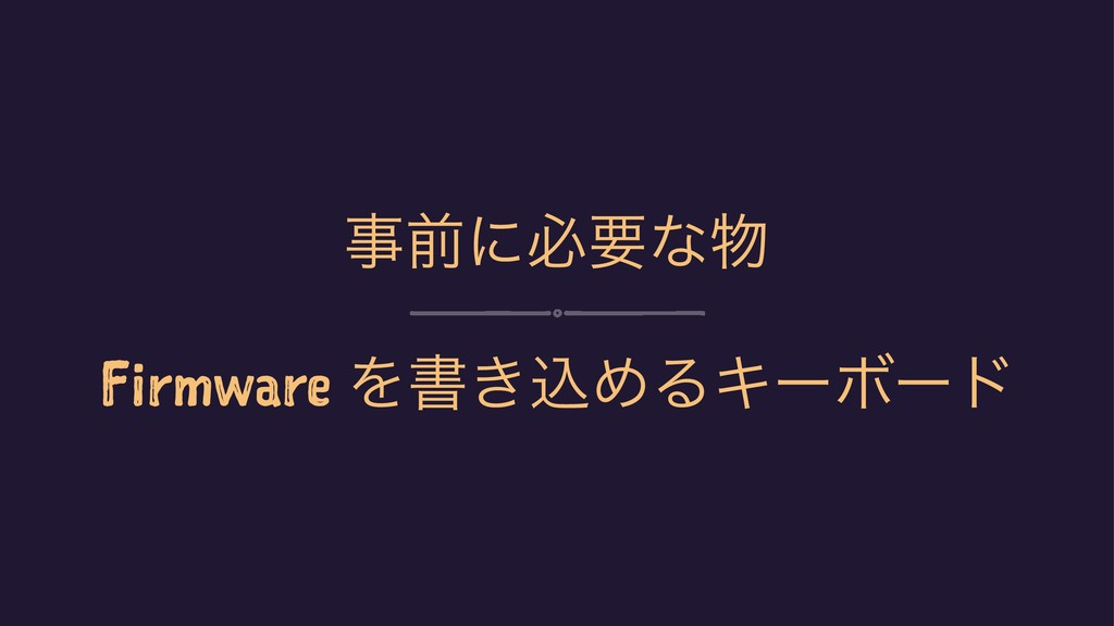 લʹඞཁͳ Firmware Λॻ͖ࠐΊΔΩʔϘʔυ