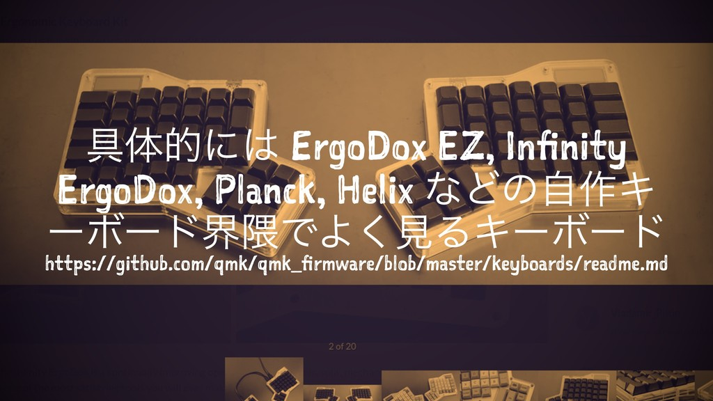 ۩ମతʹ ErgoDox EZ, Infinity ErgoDox, Planck, Hel...