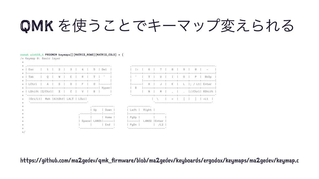 QMK Λ͏͜ͱͰΩʔϚοϓม͑ΒΕΔ const uint16_t PROGMEM key...