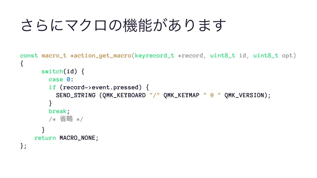͞ΒʹϚΫϩͷػ͕͋Γ·͢ const macro_t *action_get_macro(...