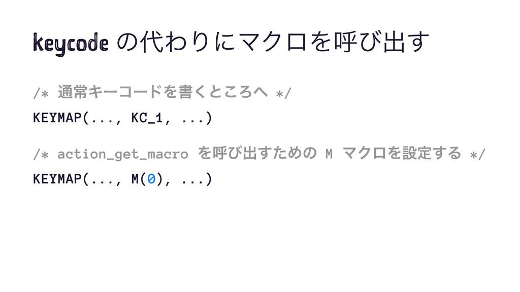 keycode ͷΘΓʹϚΫϩΛݺͼग़͢ /* ௨ৗΩʔίʔυΛॻ͘ͱ͜Ζ */ KEYM...
