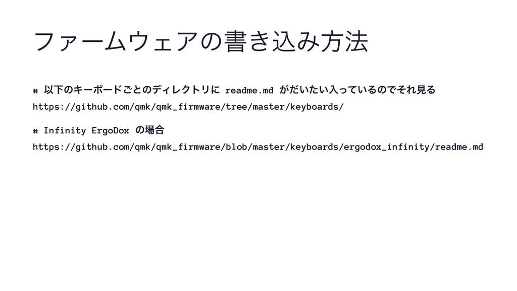 ϑΝʔϜΣΞͷॻ͖ࠐΈํ๏ # ҎԼͷΩʔϘʔυ͝ͱͷσΟϨΫτϦʹ readme.md ͕...