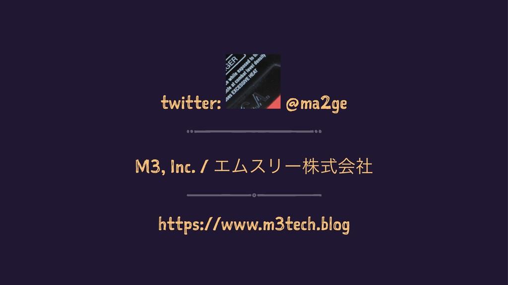 twitter: @ma2ge M3, Inc. / ΤϜεϦʔגࣜձࣾ https://ww...